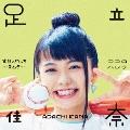笑顔の作り方~キムチ~/ココロハレテ<通常盤>