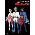 科学忍者隊ガッチャマン Blu-rayBOX