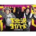 下北沢ダイハード DVD-BOX