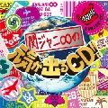 関ジャニ∞の元気が出るCD!!<通常盤>