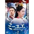 ミーユエ 王朝を照らす月 DVD-SET2
