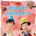 NHKおかあさんといっしょ 最新ベスト ぱんぱかぱんぱんぱーん CD