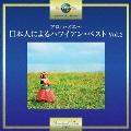 アロハ・オエ~日本人によるハワイアン・ベスト Vol.2