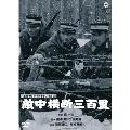 日露戦争勝利の秘史 敵中横断三百里