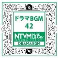 日本テレビ音楽 ミュージックライブラリー ~ドラマ BGM 42