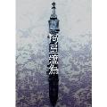 シネマ歌舞伎 歌舞伎NEXT 阿弖流為 <アテルイ> SPECIAL EDITION