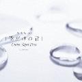 僕だけの君 ~Under Super Best~<通常盤> CD