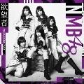 欲望者 (Type-B) [CD+DVD]<初回限定仕様>