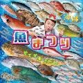 沖縄 魚まつり&野菜まつり