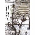 素晴らしいアイデア 小西康陽の仕事1986-2018<完全生産限定盤>