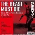 野獣死すべし e.p.<限定盤>