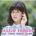 MAKO PACK [40th Anniversary Special] ~オールタイム・ベストアルバム<通常盤>