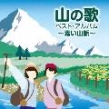 山の歌 ベスト・アルバム ~青い山脈~