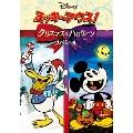 ミッキーマウス!クリスマス&ハロウィーンスペシャル<期間限定版>