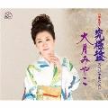 55周年記念 究極盤~スペシャルベスト [3CD+スペシャルブックレット]