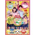 NHK「おかあさんといっしょ」 スペシャルステージ ~みんなでわくわくフェスティバル!!~