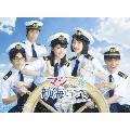 マジで航海してます。~Second Season~ DVD-BOX