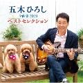 五木ひろし全曲集 2019 ベストセレクション