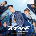 スイッチ~君と世界を変える~オリジナル・サウンドトラック [CD+DVD]<Type B>