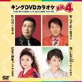 キングDVDカラオケHit4 Vol.171