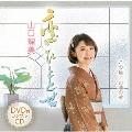 恋ひととせ/この道/お酒の歌 [CD+DVD]