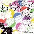 おそ松さん かくれエピソードドラマCD 松野家のわちゃっとした感じ 第2巻