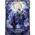 ミュージカル『刀剣乱舞』 ~阿津賀志山異聞2018 巴里~ DVD