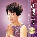 江利チエミ ベストセレクション2019