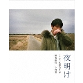 夜明け [Blu-ray Disc+DVD]<特装限定版>