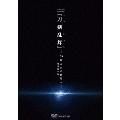シブヤノオト Presents ミュージカル『刀剣乱舞』 -2.5次元から世界へ- <特別編集版>