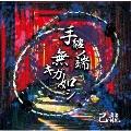 手纏ノ端無キガ如シ [CD+DVD]<初回限定盤:A>