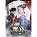 瓔珞<エイラク>~紫禁城に燃ゆる逆襲の王妃~ DVD-SET2