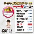 テイチクDVDカラオケ スーパー8 W (013)