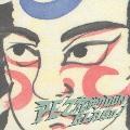 花咲クDONBLA GO![CCCD]