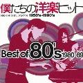 僕たちの洋楽ヒットBest of 80's 1980~89