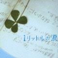 「1リットルの涙」オリジナル・サウンドトラック