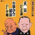 落語 名演ガイド集 天災 / お婆さんの縁談