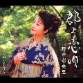 郡上恋唄-gunjo koiuta-