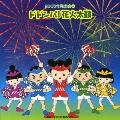 どどんぱ花火太鼓/2006年発表会(4)