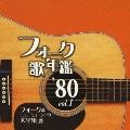 フォーク歌年鑑 '80 Vol.1 フォーク&ニューミュージック大全集 18