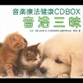 音楽療法健康CDBOX 「音浴三昧」  [7CD+DVD]