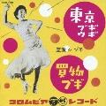 ドーナツ盤メモリー 恋すれど廃盤 4