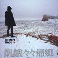 飢餓々々帰郷 ~遠藤ミチロウの軌跡  [3CD+DVD]