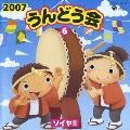 2007 うんどう会 6 ソイヤ!!