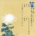 筝・三弦・古典/現代名曲集(十八)