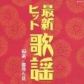 最新ヒット歌謡 稲妻 / 春待ち花