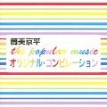 the popular music オリジナルコンピレーション