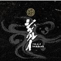 「シグルイ」オリジナルサウンドトラック