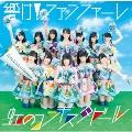 響け!ファンファーレ [CD+DVD]