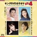 キングDVDカラオケHit4 Vol.183